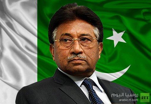 محكمة باكستانية تفرج عن مشرف بكفالة
