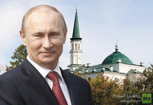 بوتين يدعو الى الاحتفال بيوبيل الادارة الدينية المركزية لمسلمي روسيا على نطاق واسع
