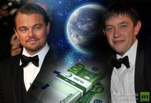 رجل اعمال روسي يشتري تذكرة لرحلة الى الفضاء مع دي كابريو بـ 1.2 مليون يورو