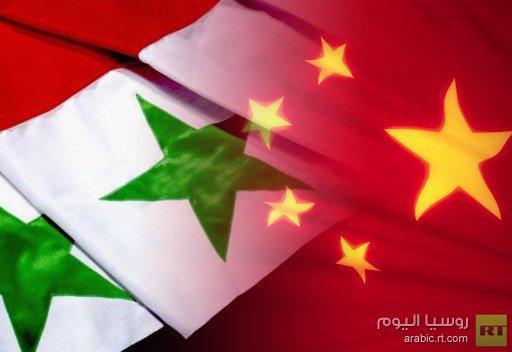 الخارجية الصينية: الصين تؤيد عقد مؤتمر دولي بشأن سورية وستشارك فيه