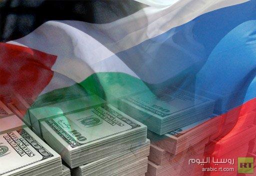 روسيا تقرر منح فلسطين مساعدات إنسانية قدرها 10 ملايين دولار
