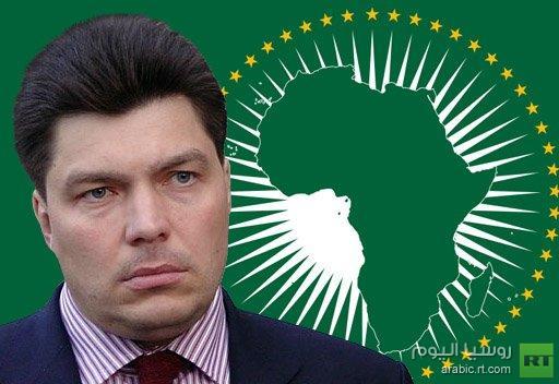 سيناتور روسي: قيادة الاتحاد الأفريقي تدعو إلى الشراكة الاستراتيجية مع روسيا