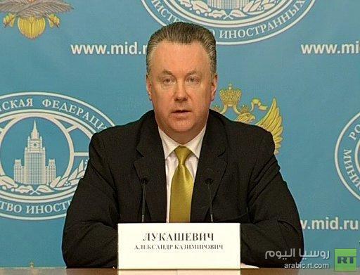 الخارجية الروسية: رفع الحظر عن توريد السلاح إلى سورية قد يعقد الوضع فيها