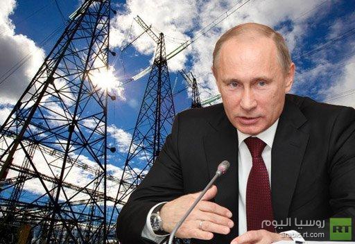 بوتين يدعو الى تعزيز نظام القانون الدولي في مجال الطاقة