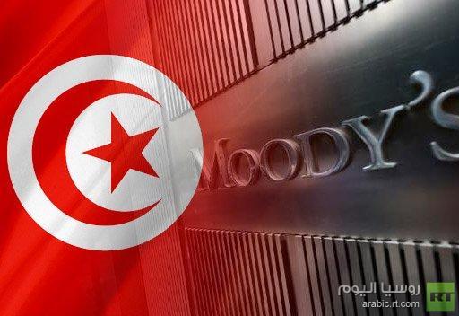 موديز تخفض تصنيف تونس الإئتماني بنظرة مستقبلية سلبية