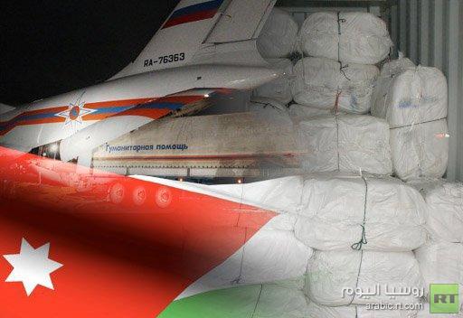 روسيا ترسل شحنة جديدة من المساعدات الإنسانية للاجئين السوريين في الأردن