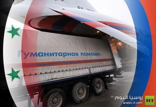 موسكو تتعهد بمواصلة تقديم المساعدات الإنسانية إلى اللاجئين السوريين