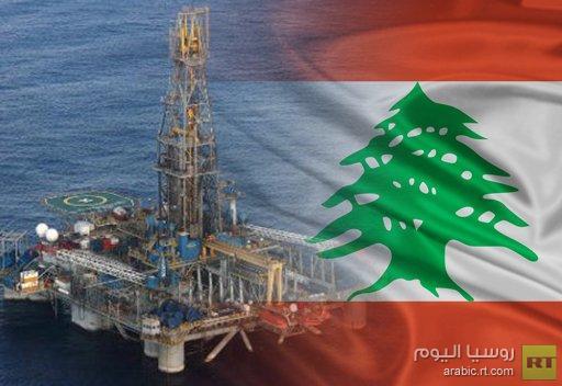 المياه اللبنانية تخبئ 20 تريليون قدم مكعب من الغاز الطبيعي