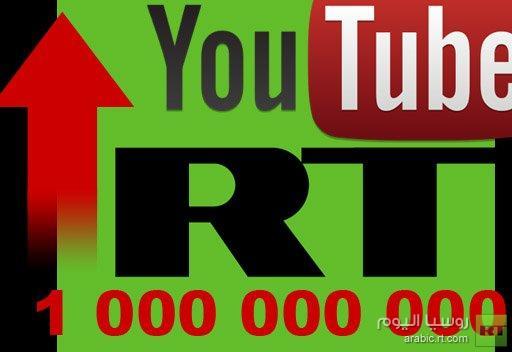 مليار مشاهدة لـ