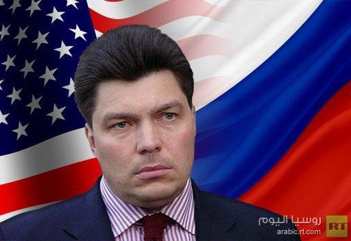 مارغيلوف: التعاون في افغانستان وافريقيا سيساعد على تحسين العلاقات الروسية – الامريكية