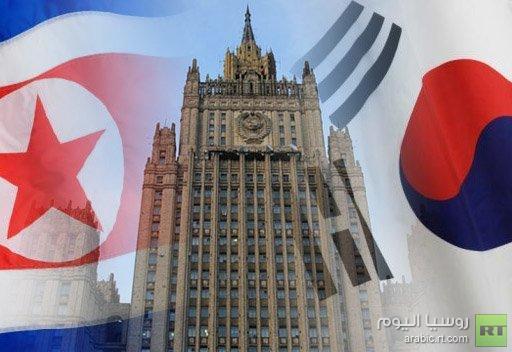 موسكو ترحب باستعداد سيئول وبيونغ يانغ لبدء المفاوضات الثنائية