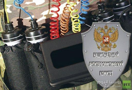 اللجنة الوطنية الروسية لمكافحة الارهاب تعلن عن ابطال مفعول عبوتين ناسفتين
