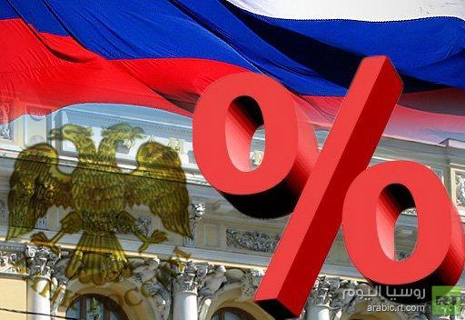 المركزي الروسي يبقي على سعر الفائدة الأساسي دون تغيير