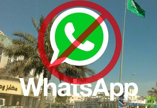 السعودية بصدد حجب الواتس آب في غضون أسابيع