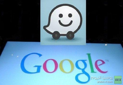 غوغل تستحوذ على تطبيق الملاحة الإسرائيلي الشهير