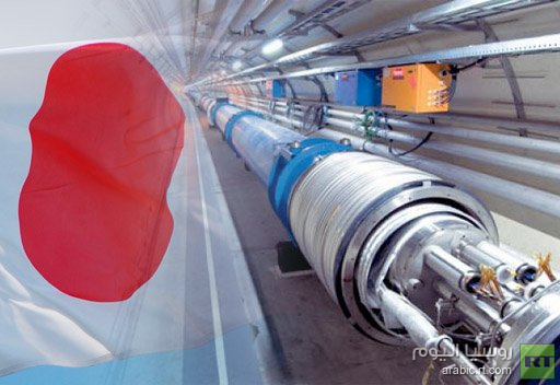 اليابان تنوي إنشاء أضخم معجل تصادمي في العالم
