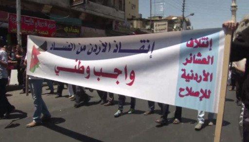 المئات يتظاهرون في الأردن ضد سياسة الحكومة الأردنية