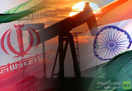 الهند تقلص وارداتها النفطية من إيران بنحو 42 في المائة منذ بداية العام
