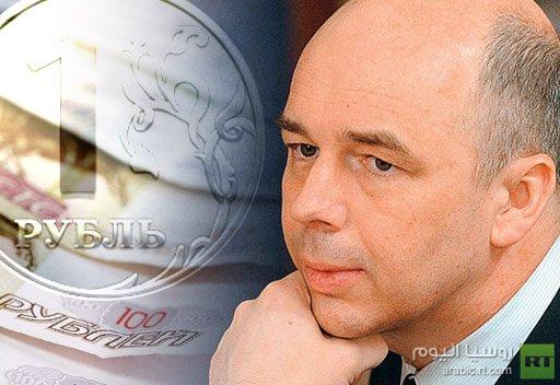 وزير المالية الروسي يؤكد عدم وجود أي مخططات لتعويم الروبل