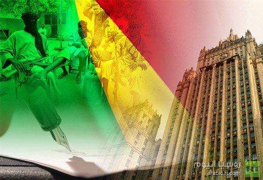 موسكو ترحب بتوقيع اتفاق بين حكومة مالي وحركتين للطوارق