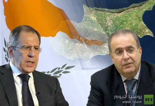 وزيرا الخارجية الروسي والقبرصي يناقشان العلاقات بين الجاليتين القبرصية والتركية