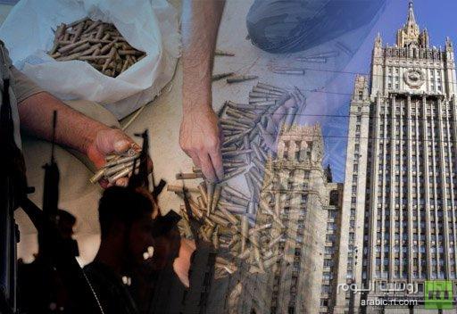 الخارجية الروسية: المزيد من تسليح المعارضة السورية سيدفع باتجاه الحل العسكري المدمر
