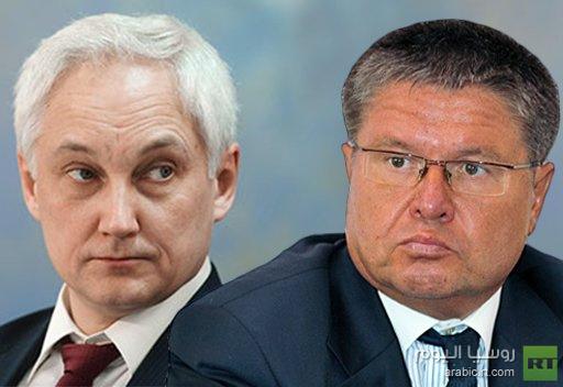 فريق كودرين يعود إلى الحكومة الروسية