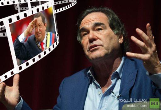 أوليفر ستون يعد لإخراج فيلم حول الراحل هوغو تشافيز