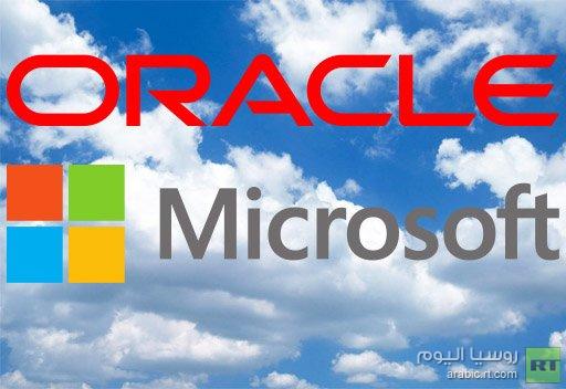 مايكروسوفت وأوراكل تعلنان عن شراكة في مجال خدمات الحوسبة السحابية