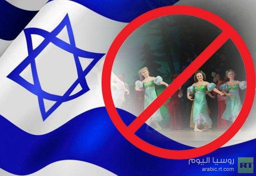 إسرائيل تمنع إقامة مهرجان