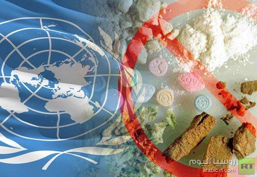 الأمم المتحدة: 5.2% من سكان الأرض يتعاطون المخدرات