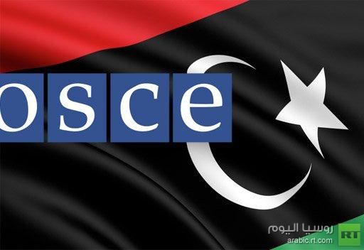 ليبيا تقدمت بطلب شراكة إلى منظمة الأمن والتعاون فى أوروبا
