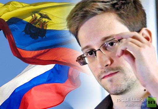 الإكوادور: اتخاذ قرار بشأن منح سنودن اللجوء السياسي سيتطلب شهرين على الأقل