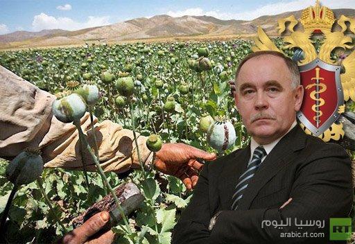 مسؤول روسي: تقرير الأمم المتحدة لا يعير اهتماما كافيا لإنتاج المخدرات في أفغانستان
