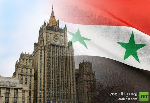 الخارجية الروسية: موسكو ودمشق تدعوان للتسوية السياسية في سورية بدون شروط مسبقة