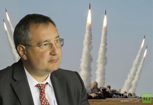 روغوزين: الردع النووي القوي ضمان رئيسي لأمن روسيا