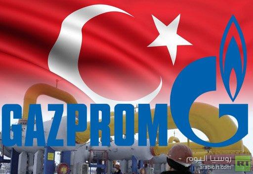 تركيا قد تصبح أكبر مستوردي الغاز الروسي