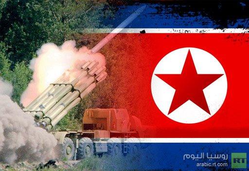 السلطات الكورية الشمالية تنشر راجمات صواريخ مطورة على الحدود مع كوريا الجنوبية