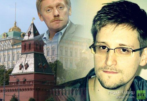 بيسكوف: مصير سنودن غير مدرج على جدول أعمال الكرملين