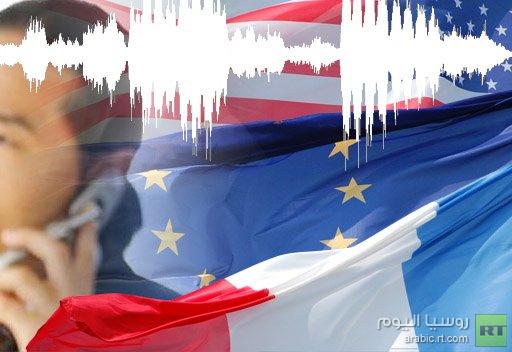 فرنسا تطالب واشنطن بوقف التنصت فورا.. والمانيا تعتبره امرا غير مقبول