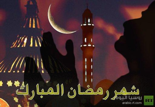 روسيا تعلن غدا الثلاثاء أول أيام شهر رمضان المبارك