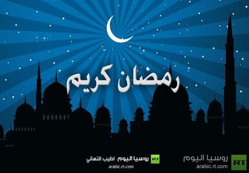 الأربعاء أول أيام شهر رمضان المبارك في السعودية وفلسطين ومصر والأردن