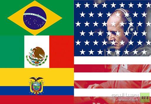 المكسيك والإكوادور والبرازيل تطالب واشنطن بتوضيحات بشأن الأنباء عن التجسس عليها