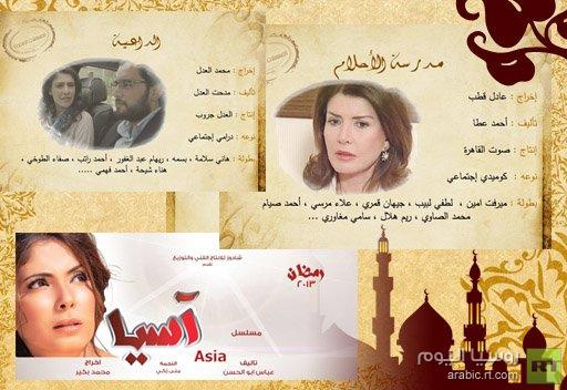 المسلسلات السورية حاضرة في رمضان وسيطرة لأصوات المطربين وصور مبارك على المسلسلات المصرية