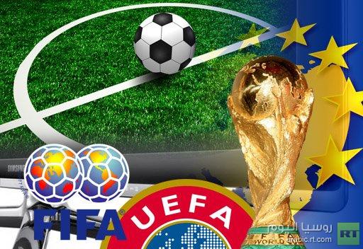 الاتحاد الأوروبي يكسب معركة البث المجاني لكأس العالم وأوروبا ضد الفيفا والويفا