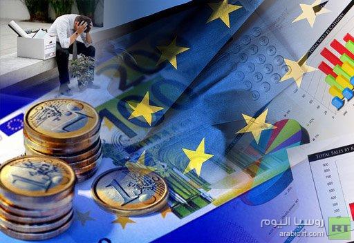 الاتحاد الأوروبي: الاقتصاد الأوروبي يتجاوز حالة الركود لكن البطالة ستبقى على مستوى عال