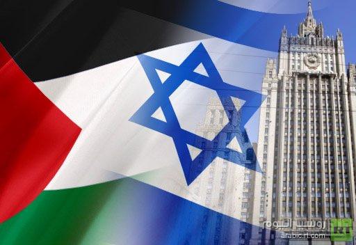 الخارجية الروسية: موسكو ترحب باتفاق إعادة إطلاق المفاوضات الفلسطينية الإسرائيلية
