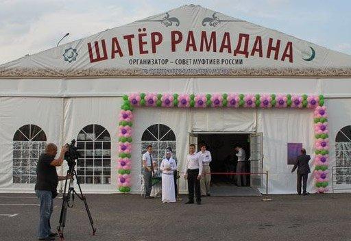 خيمة رمضان ... من تقاليد الافطار في روسيا