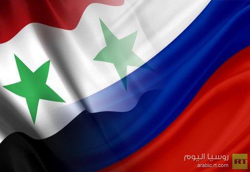 روسيا تدعو إلى وقف العنف في سورية وإعادة الإعمار