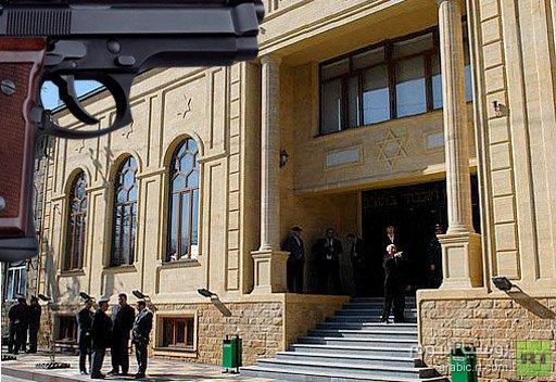محاولة اغتيال رجل دين يهودي في داغستان بجنوب روسيا